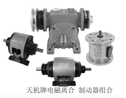 电磁离合器制动器生产厂家